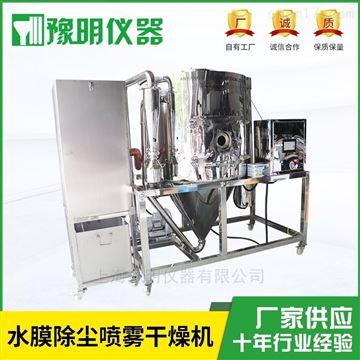YM-5L實驗室離心噴霧干燥機上海豫明*