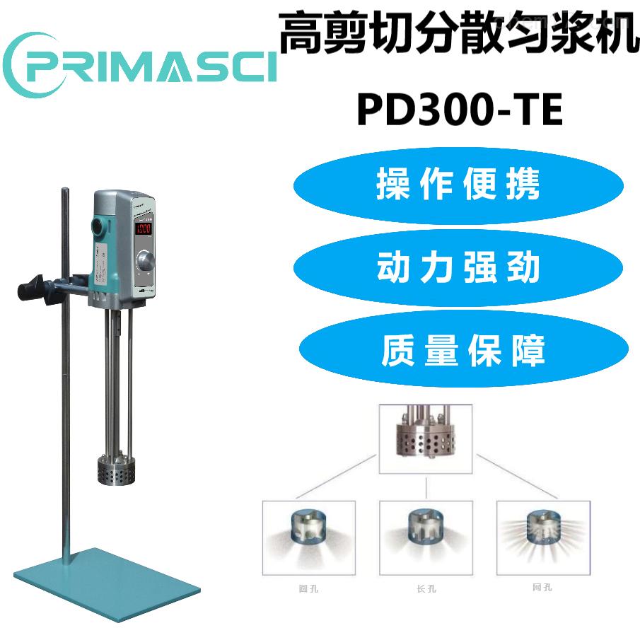 PD300-TE高剪切分散勻漿機.png