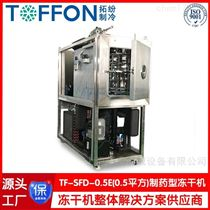 药品冷冻干燥机生物化学真空冻干机
