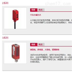 光栅/光学扫描仪方形,LEUZE劳易测产品