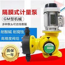 中国台湾GM系列机械隔膜计量泵