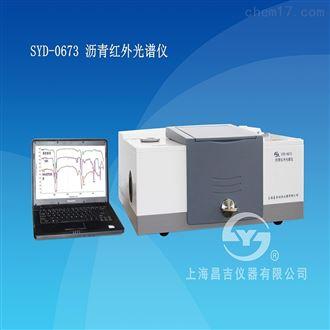 SYD-0673沥青红外光谱仪