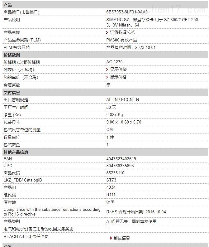 6ES7953-8LF31-0AA0.jpg