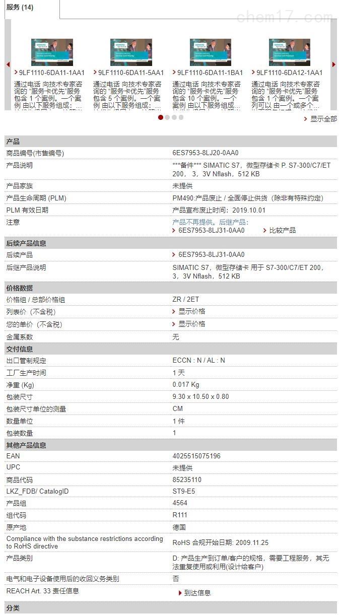 6ES7953-8LJ20-0AA0.jpg