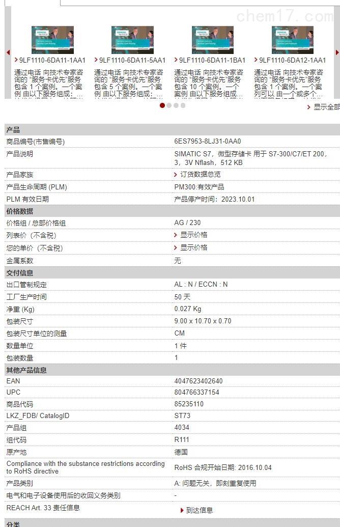 6ES7953-8LJ31-0AA0.jpg