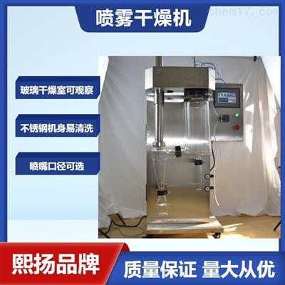 SPRAY-2000北京实验室用小型喷雾干燥机价格