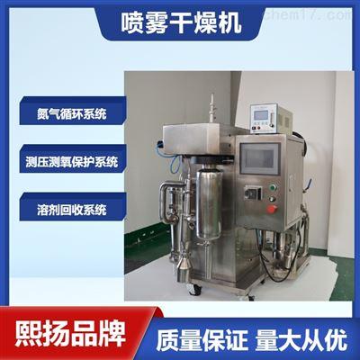 SPRAY-500YA北京闭路循环喷雾干燥机价格