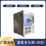 动态臭氧老化试验箱