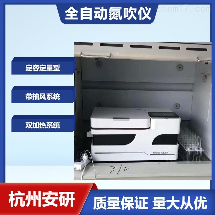 杭州安研氮气吹干仪12通道全自动平行浓缩仪