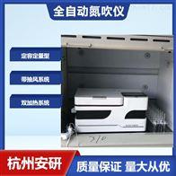 AYAN-AUTOM-12G杭州安研氮气吹干仪12通道全自动平行浓缩仪