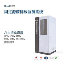 碳排放气体监测系统