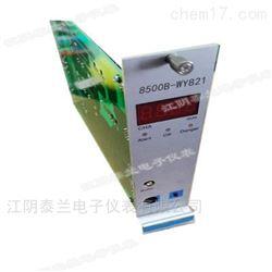 胀差监控保护模块8500B-WY821/8500B-WY822