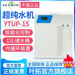 YTUP15SUVF叶拓综合型纯水机
