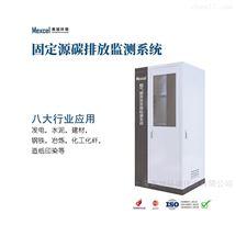 水泥化工二氧化碳cems烟气排放连续监测系统
