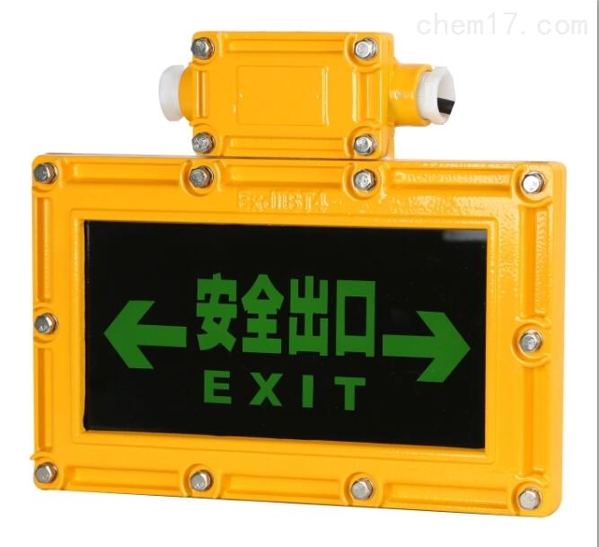 防爆标志灯BH-8207消防安全出口