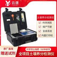 YT-TRX04土壤分析仪器设备