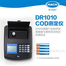 哈希DR1010 COD快速测定仪