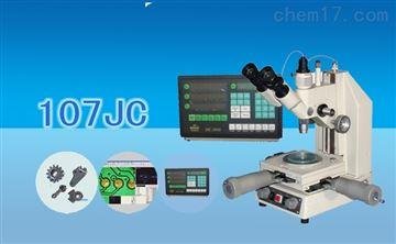 107JC数显精密测量显微镜