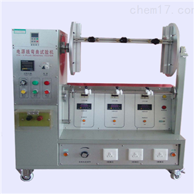 YM-JDW3R家电电源线弯曲试验机