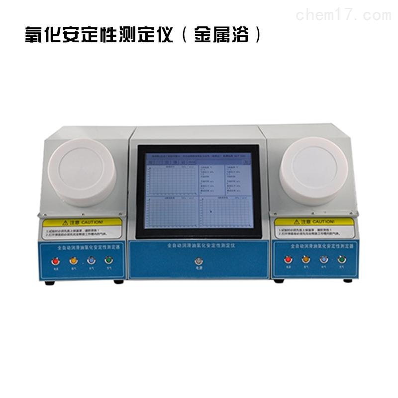 ASTM D4742/IP229氧化安定性测定仪