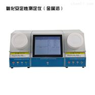 BTYN-1101ASTM D4742/IP229氧化安定性测定仪