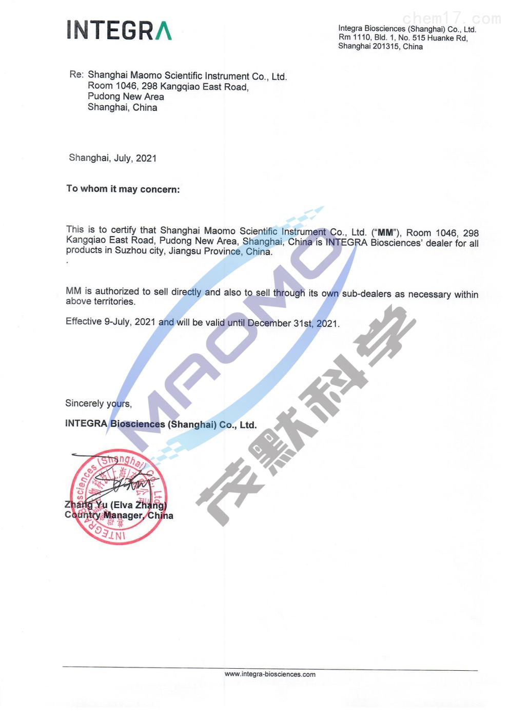 Interga授权书2021.png