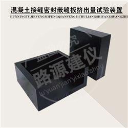 混凝土接縫密封嵌縫板擠出量試驗裝置