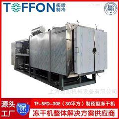 即食面冻干加工设备代餐粉冷冻干燥机