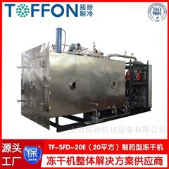 制药冻干机  皮组织冷冻干燥机