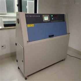 UV-A紫外光试验箱
