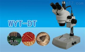 WYT-DT三目连续变倍体视显微镜