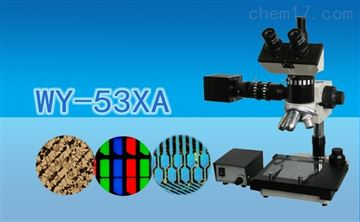 WYJ-53XA三目金相显微镜