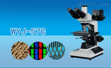 WYJ-57C三目透反射正置金相显微镜