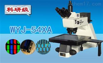 WYJ-54XA科研级明暗场三目金相显微镜