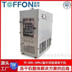 黄精提取液冻干机   红枣冷冻干燥机