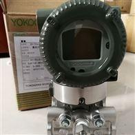 EJA118系列-差压变送器价格