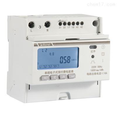 DDSY1352-5DM夜間小功率識別電力儀表宿舍用電管理終端
