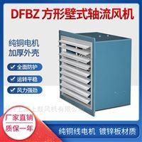 XBDZ-I-5-0.37KW6920m3/h低噪声壁式轴流风机