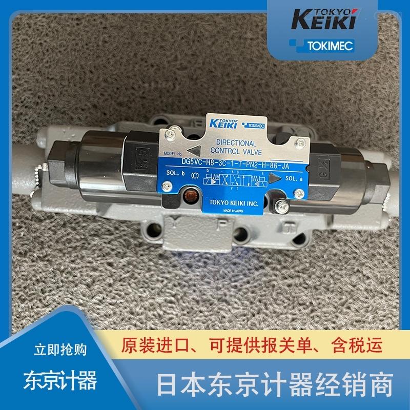 进口换向阀DG5V-H8-2C-T-P2-T-86-J东京计器