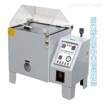 BOS-60BS中性/酸性盐雾试验箱