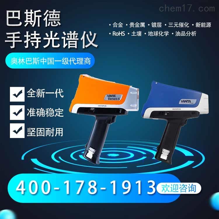 奥林巴斯光谱仪,伊诺斯荧光光谱仪 手持光谱仪生产
