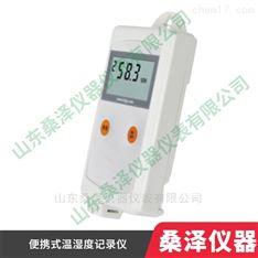 便携式高精度温湿度记录仪