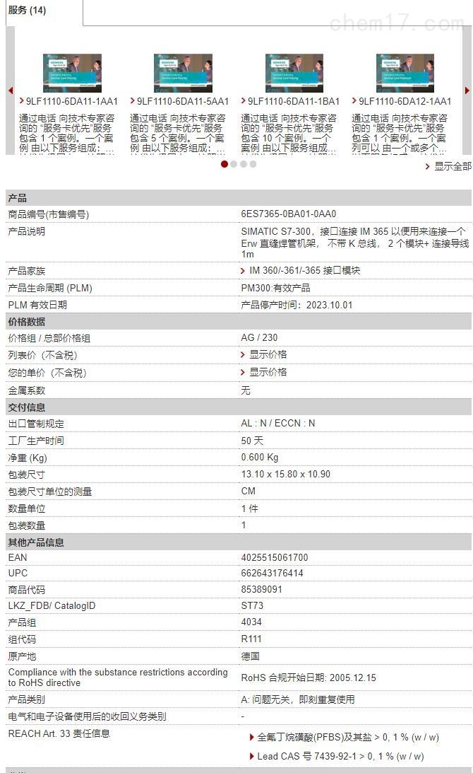 6ES7365-0BA01-0AA0.jpg