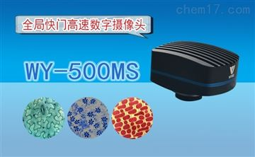 WY-500MS全局快门高速数字摄像头