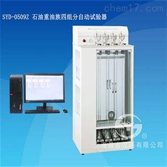 SYD-0509Z石油重油族四组分自动试验器