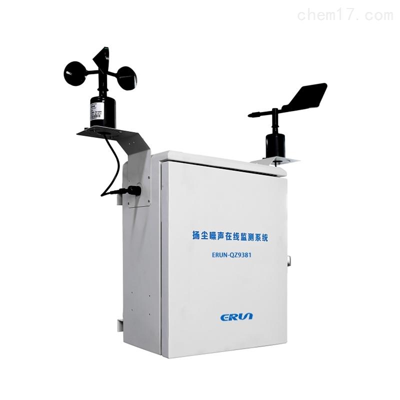 <strong>扬尘噪声在线监测系统</strong>
