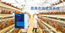 M-2060C养殖场在线壁挂式臭气浓度实时监测设备