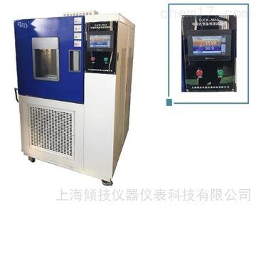 QJCK小型恒温恒湿实验箱