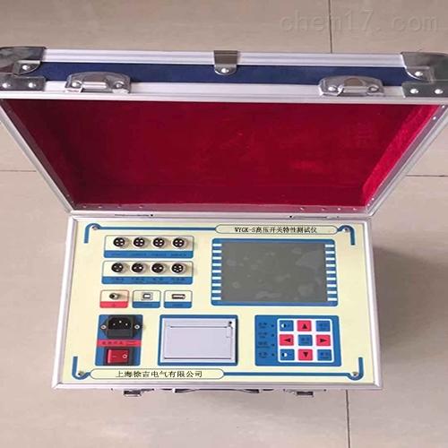 BLGK5高压开关动特性测试仪