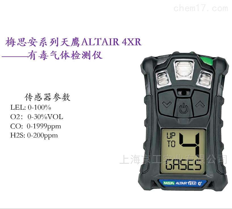 梅思安 天鹰4xr 四合一气体检测仪